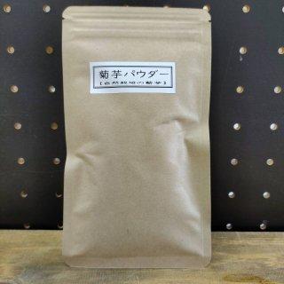 自然栽培菊芋パウダー