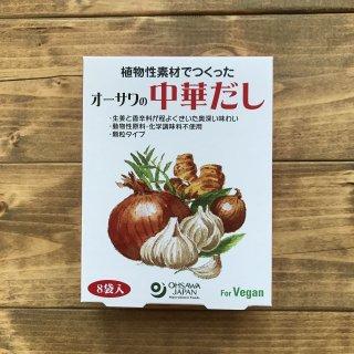 植物性素材で作った 中華だしの素(8袋)