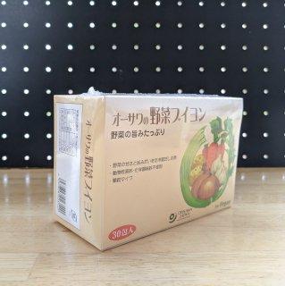 洋風だしの素 野菜ブイヨン(30包入り)