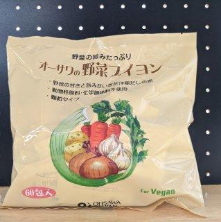 洋風だしの素 野菜ブイヨン(60包入り)
