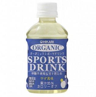 オーガニックスポーツ飲料