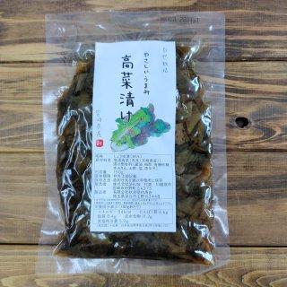 高菜漬け 自然栽培 150g