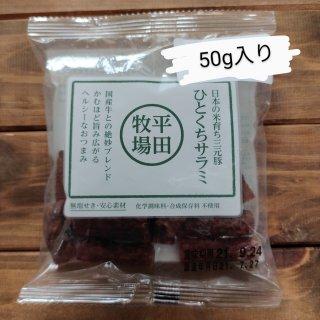 平田牧場 ひとくちサラミ 50g