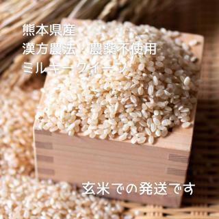 ミルキークイーン 玄米 1kg