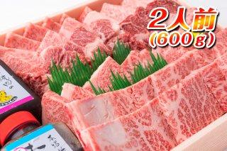 本家とらちゃん 特選和牛肉 4種盛セット[2人前]