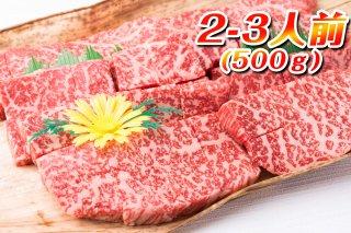 黒毛和牛 サイコロステーキ[2〜3人前]