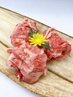 和牛切り落とし肉