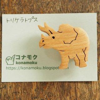 コナモク ブローチ(トリケラトプス)