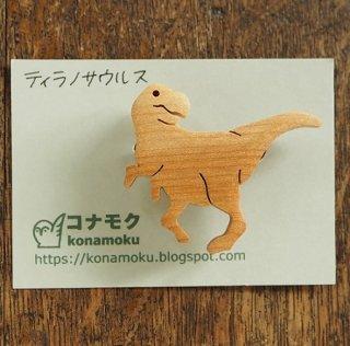 コナモク ブローチ(ティラノサウルス)