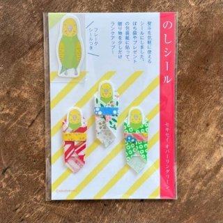 kimitobaku のしシール(ボタンインコ)