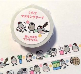 文鳥堂  マスキングテープ「おしゃまなブンコちゃん」