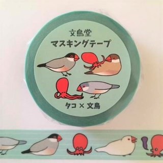 文鳥堂  マスキングテープ「タコ×文鳥」