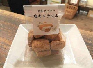 kokeka 米粉クッキー(塩キャラメル)