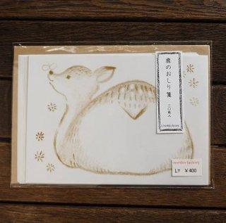 norikofactory 鹿のおしり箋(茶)