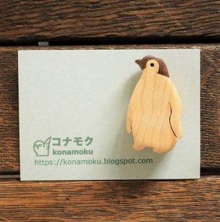 コナモク ペンギンヒナブローチ