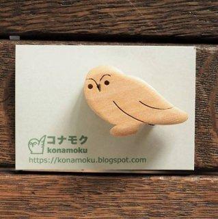 コナモク フクロウブローチ