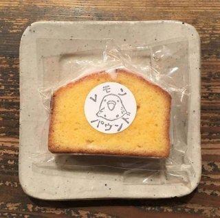 居茶屋のほ レモンパウンドケーキ