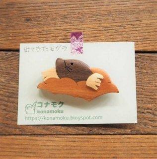 コナモク でてきたモグラブローチ