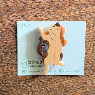 コナモク 猫又ブローチ