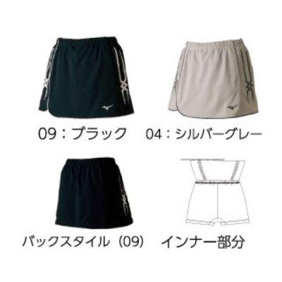 MIZUNO ウィメンズ スカート(インナーポケット付き) <BR>62JB7203<BR>