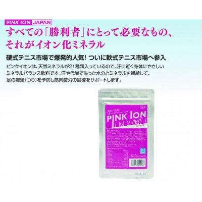 ピンクイオン 5リットル用粉末 <BR>