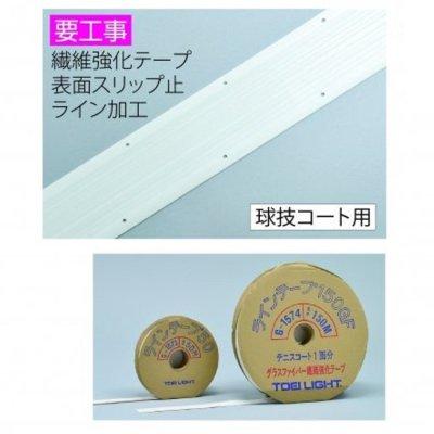 TOEILIGHT ラインテープ150GFHG <BR>G-1574<BR>