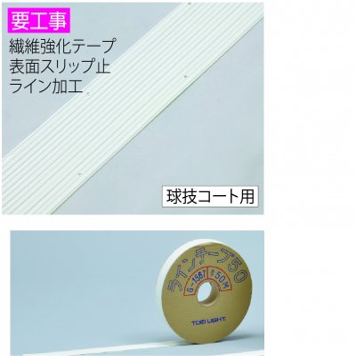 TOEI LIGHT ラインテープ50GF <BR>G-1567<BR>