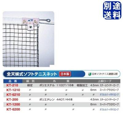 寺西喜 全天候式ソフトテニスネット <BR>KT-1210<BR>