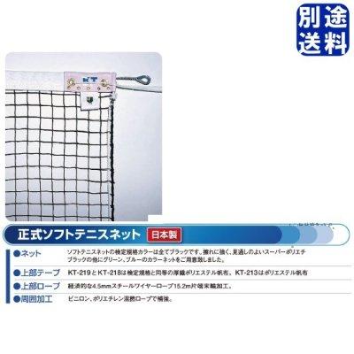寺西喜 正式ソフトテニスネット <BR>KT-213<BR>