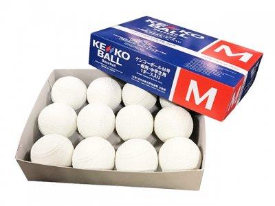 【ケンコー】ナガセケンコー 軟式野球ボールM号 1ダース<BR>