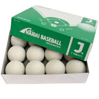 【ナイガイ】内外ゴム 軟式野球ボールJ号 1ダース