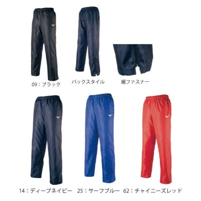 MIZUNO 中綿ウォーマーパンツ <BR>32JF7551<BR>