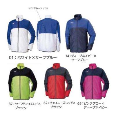 MIZUNO ウィンドブレーカージャケット <BR>32ME9120<BR>