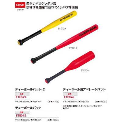 EVERNEW ティーボール用アベレージバット <BR>ETE026<BR>