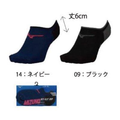 MIZUNO 1Pソックス<BR>(スニーカーイン)<BR>32JX0304<BR>