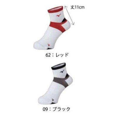 MIZUNO ソックス(ショート)<BR>62JX8001<BR>