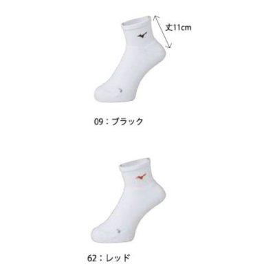 MIZUNO ソックス(ショート)<BR>62JX8003<BR>
