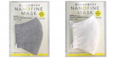 ※1枚から送料無料※ナノファインマスク<BR>
