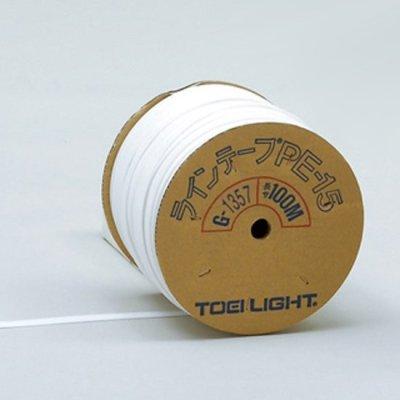 TOEILIGHT ラインテープPE15/100 <BR>G-1357<BR>