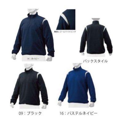 MIZUNO 【ミズノプロ】フリースジャケット(厚手)[ユニセックス]<BR>12JE9K23<BR>