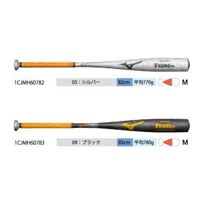 MIZUNO 中学硬式用【グローバルエリート】VコングTH(金属製/83cm/平均780g)<BR>1CJMH60783<BR>