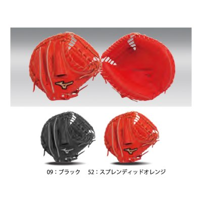 MIZUNO グローバルエリート H Selection 02+(プラス) 捕手用<BR>1AJCH22400<BR>