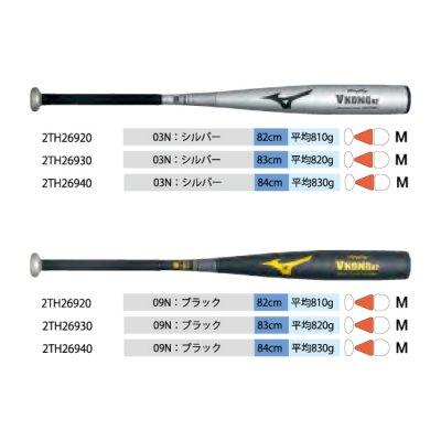 MIZUNO Vコング02<BR>2TH269<BR>