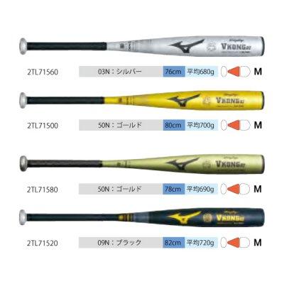 MIZUNO 少年硬式用<ビクトリーステージ>Vコング02(金属製/78cm/平均690g)<BR>2TL71580<BR>