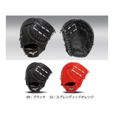 MIZUNO グローバルエリート H Selection 02+(プラス)一塁手用<BR>1AJFH22400<BR>