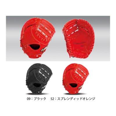 MIZUNO グローバルエリート H Selection 02+(プラス)一塁手用<BR>1AJFH22410<BR>