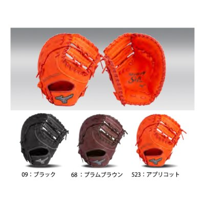 MIZUNO セレクトナイン SoftPlus 一塁手用<BR>1AJFR13200<BR>