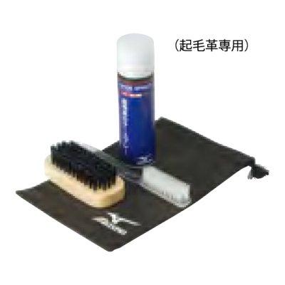 MIZUNO シューズお手入れセット(起毛革専用)<BR>2ZK83700<BR>