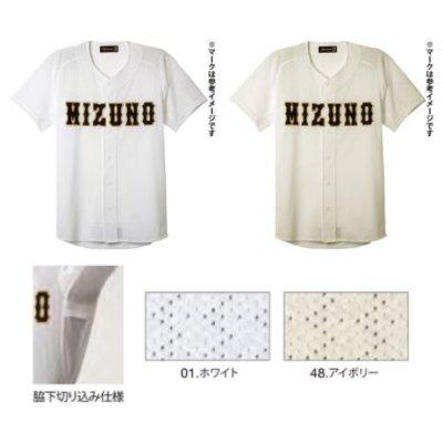 MIZUNO 【ミズノプロ】シャツ/オープンタイプ[ユニセックス]<BR>12JC8F03<BR>