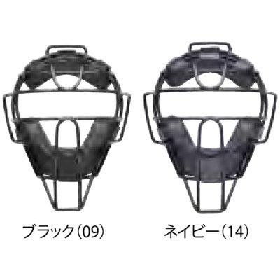 MIZUNO 【ミズノプロ】硬式用マスク(捕手/審判員兼用)<BR>1DJQH110<BR>